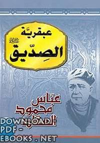 كتاب عبقريـة الصديـق