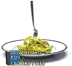 كتاب THCEO UMLPTARNAISOINM PGLUEI DDEIET PDF