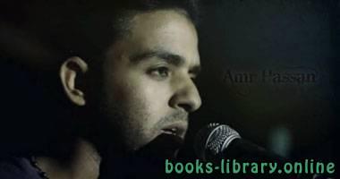 كتب عمرو حسن
