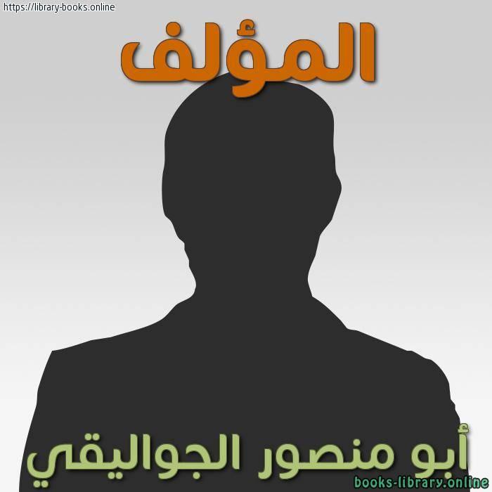كتب أبو منصور الجواليقي