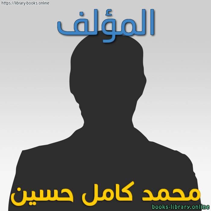 كتب محمد كامل حسين
