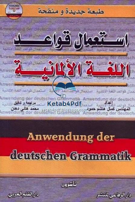 ❞ كتاب استعمال قواعد اللغة الالمانيةAnwendung der deutschen Grammatik ❝  ⏤ كمال هاشم حمود