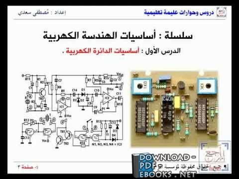 ❞ كتاب أساسيات الهندسة الكهربية  ❝