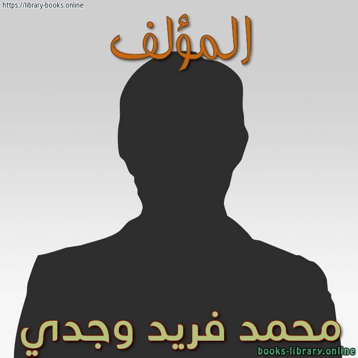 كتب محمد فريد وجدي