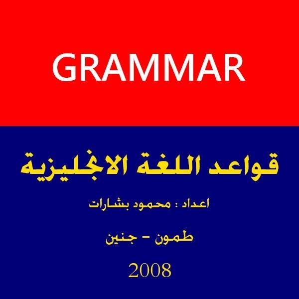 كتاب تعليم الانجليزية للمبتدئين