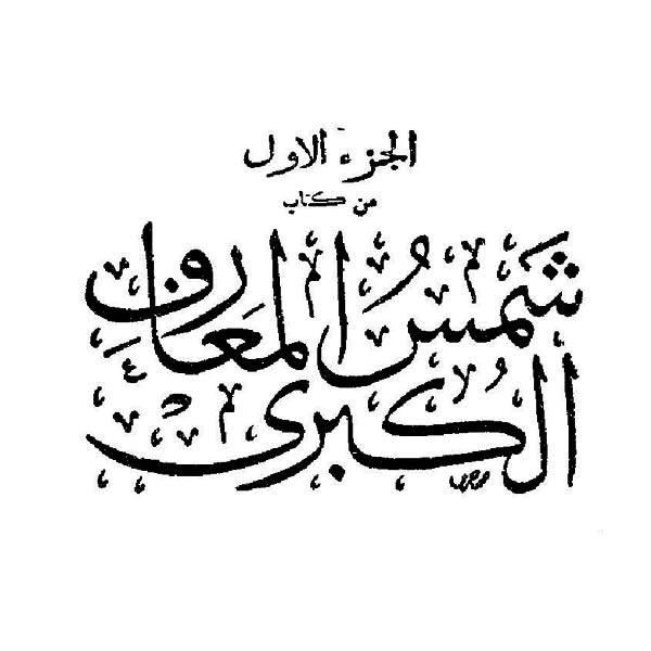 كتاب شمس المعارف الكبرى الجزء الاول
