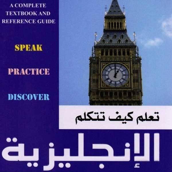 كتاب تعلم كيف تتكلم الانجليزية