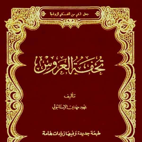 كتاب تحفة العروس أو الزواج الإسلامي السعيد