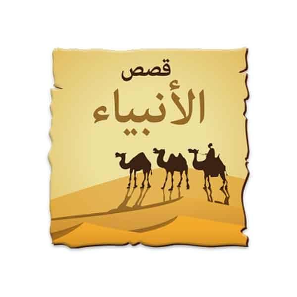 كتاب قصص الأنبياء (للامام الحافظ عماد الدين )