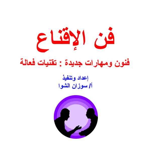 ❞ كتاب فن الاقناع ❝