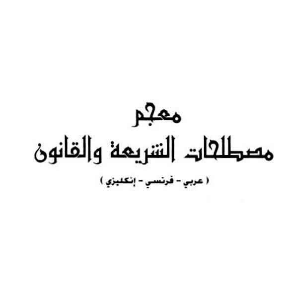 كتاب معجم مصطلحات الشريعة والقانون عربى فرنسى انجليزى pdf