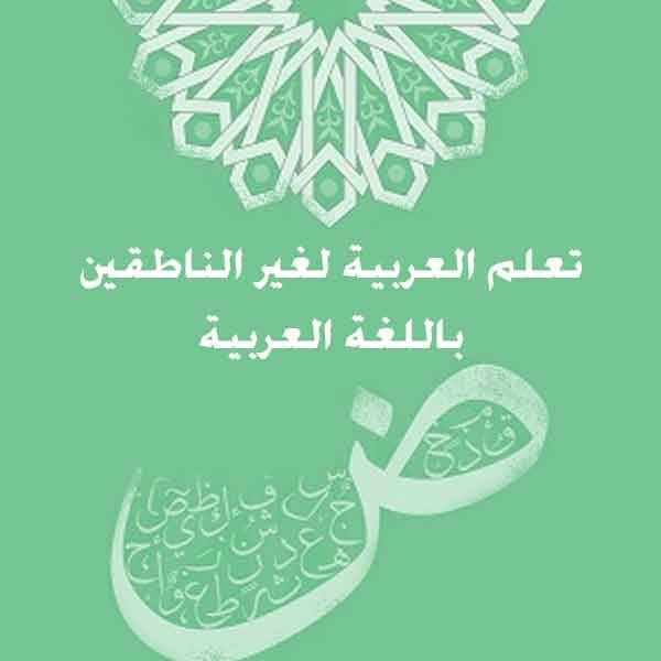 ❞ كتاب تعلم العربية لغير الناطقين باللغة العربية  ❝