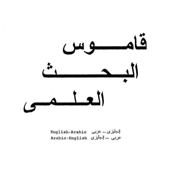 Pdf dictionary arabic english