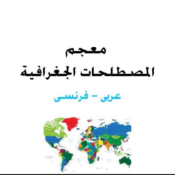 كتاب معجم المصطلحات الجغرافية عربي فرنسي Glossaire des termes géographiques arabes, françaisp pdf