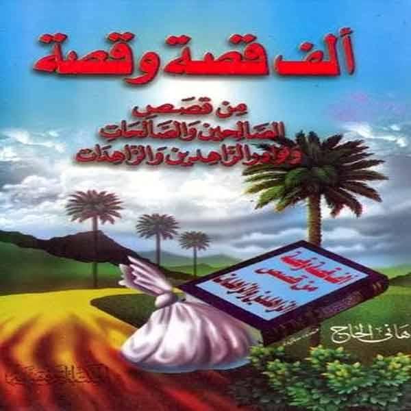 كتاب ألف قصة وقصة من قصص الصالحين ونوادر الزاهدين