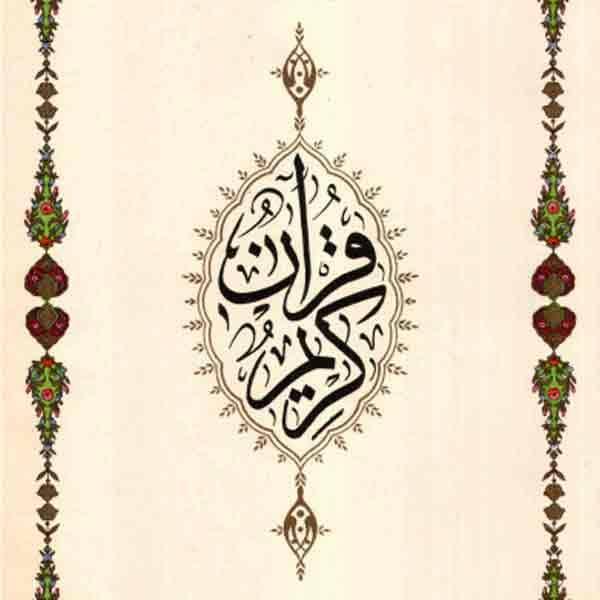 كتاب القرآن الكريم (خط مغربي ملون)