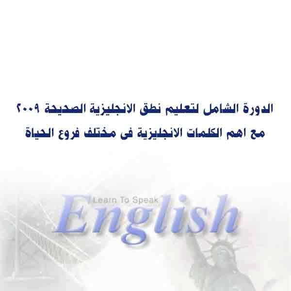 كتاب الدورة الشامل لتعليم نطق الانجليزية الصحيحة 2009 مع اهم الكلمات الانجليزية فى مختلف فروع الحياة.
