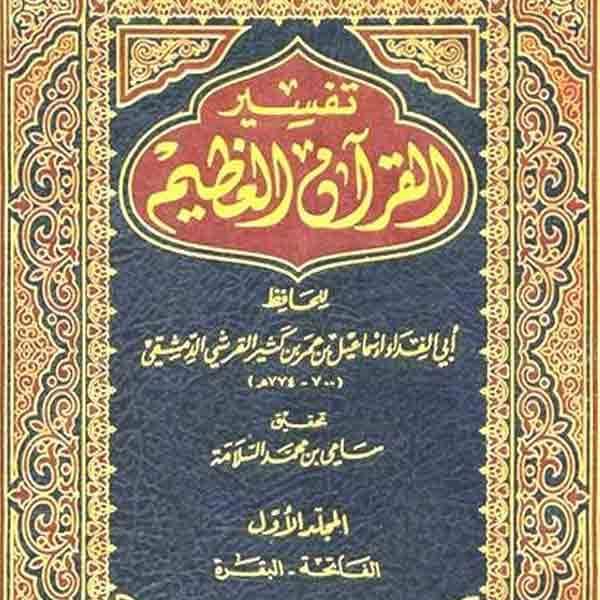 كتاب تفسير القرآن العظيم (تفسير ابن كثير) (ط دار ابن حزم)