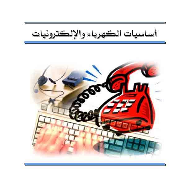 ❞ كتاب اساسيات الكهرباء و الالكترونيات  ❝  ⏤ حسام الشاذلى - محمود ابوزيد
