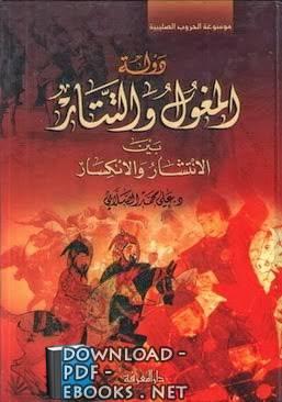 كتاب المغول ( التتار ) بين الإنتشار والإنكسار