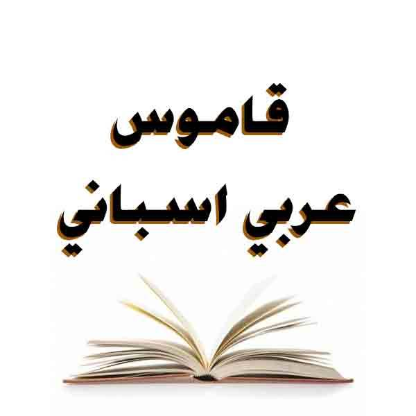 ❞ كتاب قاموس عربي اسباني pdfArabic Dictionary Hispanic pdf ❝