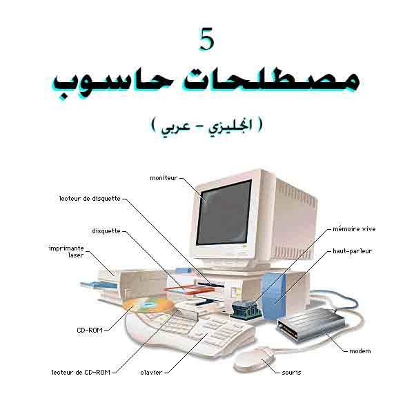 كتاب مصطلحات حاسوب 5 ( انجليزي عربي ) English Arabic Computer Terms 5
