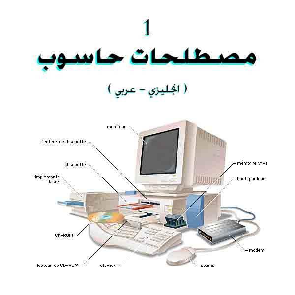 كتاب مصطلحات حاسوب 1 ( انجليزي عربي ) English Arabic Computer Terms