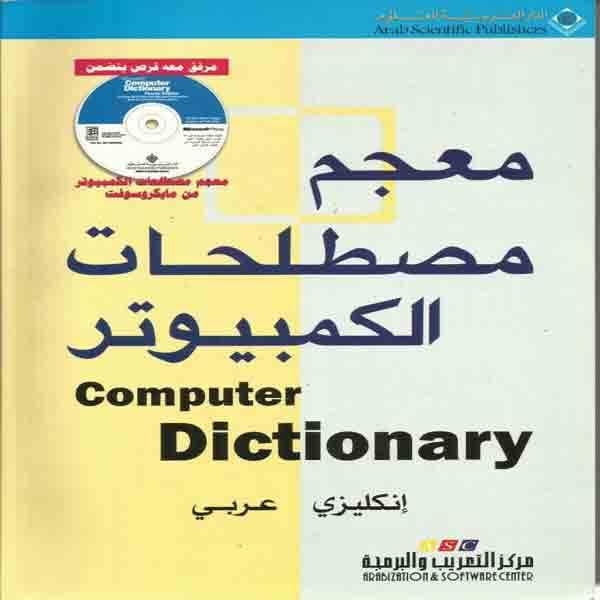 كتاب معجم الحاسبات الكومبيوتر ( أنجليزي عربي ) English Lexicon of computers and computer Arabic