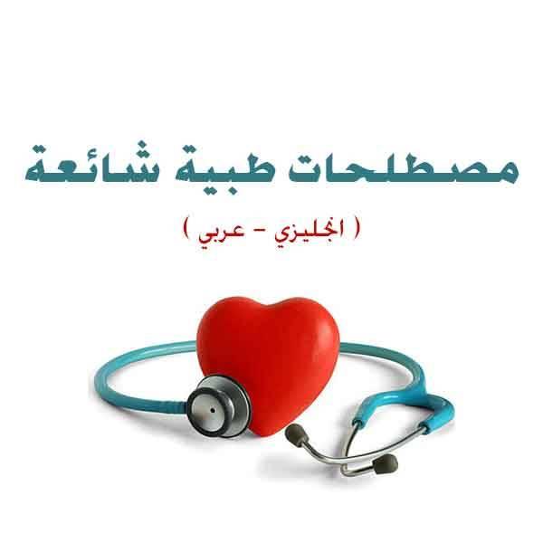 ❞ كتاب مصطلحات طبية شائعة ( Medical terms are common pdf ) ❝