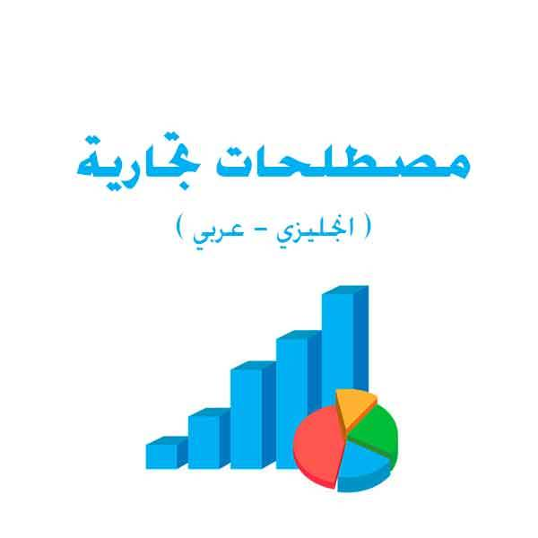 كتاب مصطلحات تجارية ( انجليزي عربي ) English commercial terms Arabic