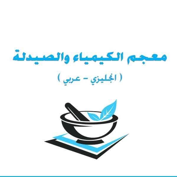 كتاب معجم الكيمياء والصيدلة ( انجليزي عربي ) English Lexicon of Chemistry and Pharmacy Arabic