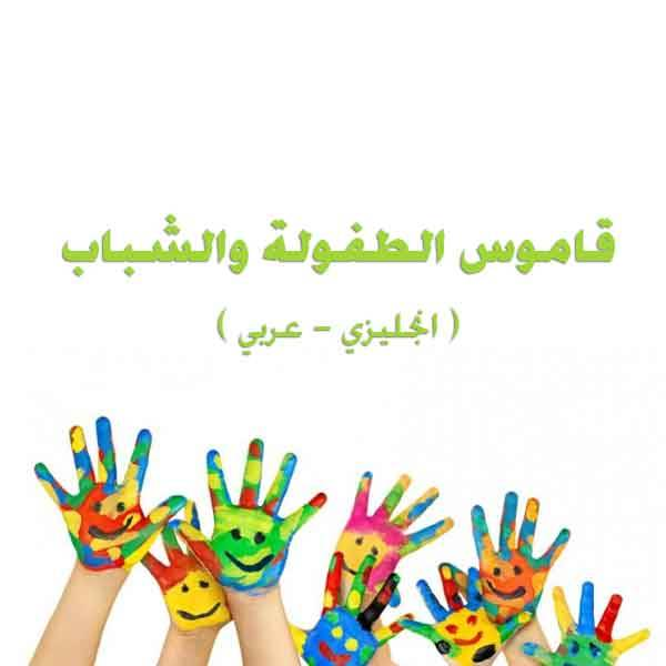 كتاب قاموس الطفولة والشباب ( عربي انجليزي ) Childhood and youth in English-Arabic Dictionary