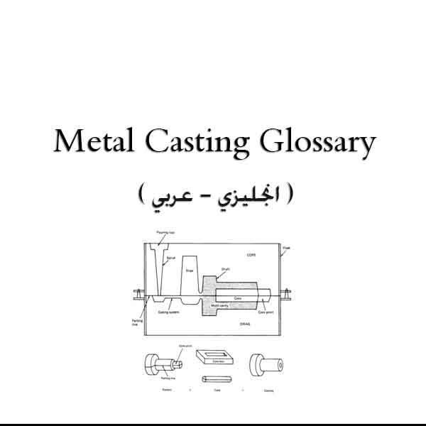 كتاب Metal Casting Glossary ( إنجلیزى – عربى )