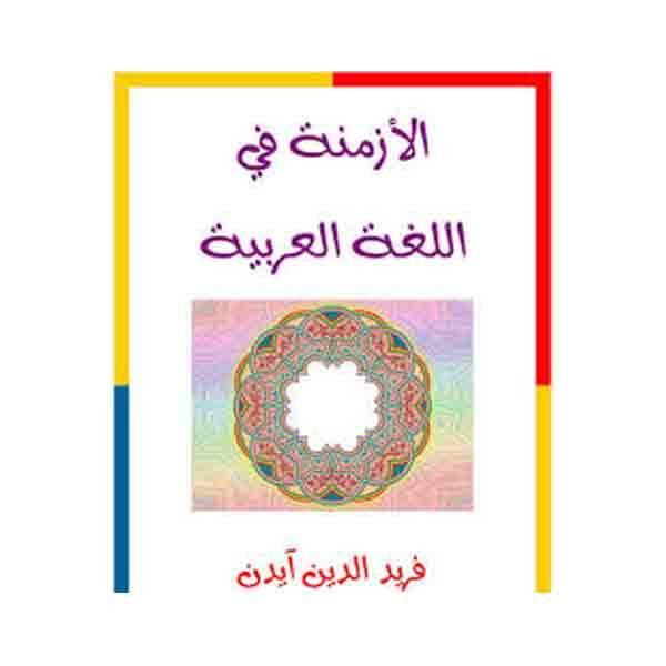 ❞ كتاب الازمنة في اللغة العربية ❝  ⏤ فريد الدين آيدن