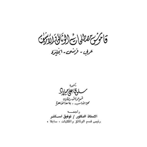 ❞ كتاب قاموس مصطلحات الوثائق و الأرشيف Arabic French English ❝