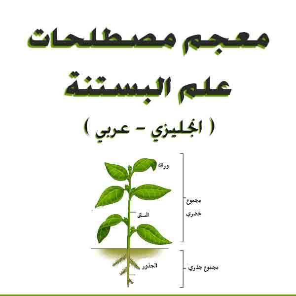 ❞ كتاب معجم مصطلحات علم البستنة ( انجليزي عربي ) ❝