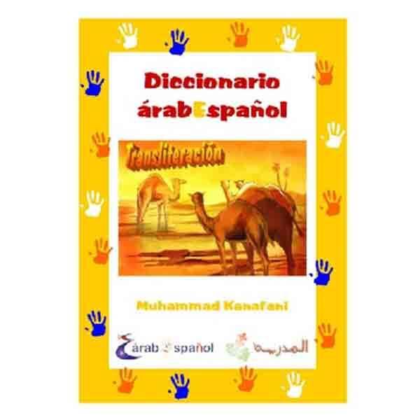 ❞ كتاب Diccionario Árabe Español ❝  ⏤ محمد كنفاني