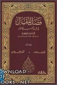 ❞ كتاب فصل المقال ❝  ⏤ أبو عبيد البكرى