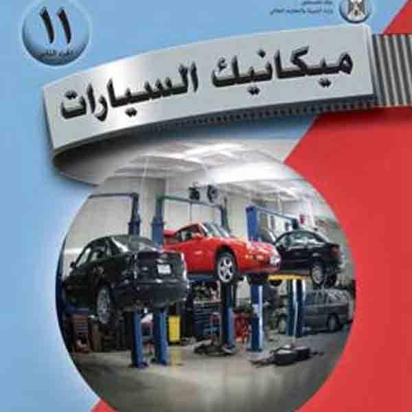 كتاب ميكانيك السيارات
