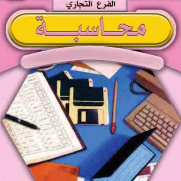 ❞ كتاب مبادئ المحاسبه  ❝