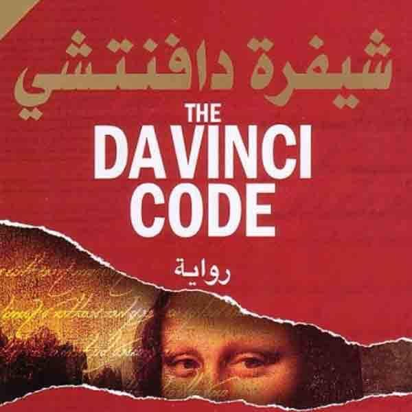 ❞ كتاب شيفرة دافنشى ❝  ⏤ دان براون