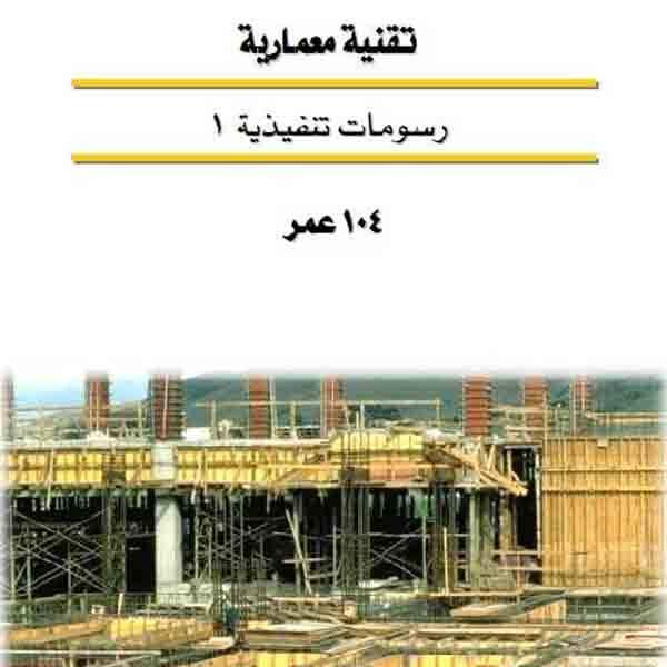 ❞ كتاب رسومات معمارية تنفيذية  ❝