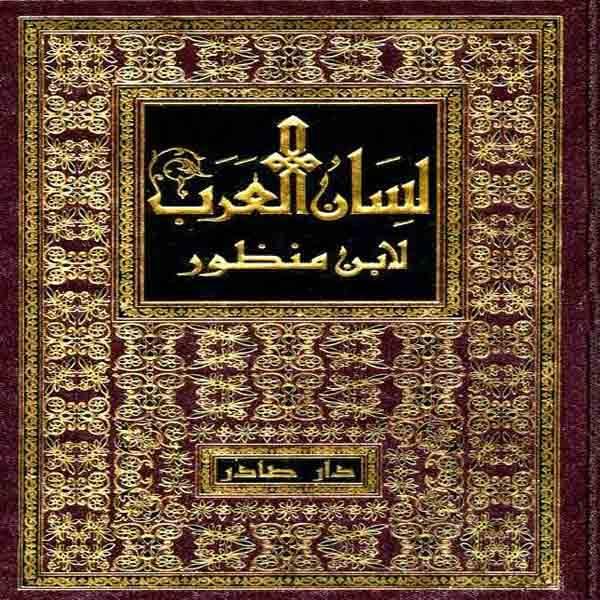 كتاب لسان العرب (ط. دار صادر)