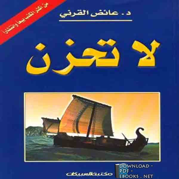 ❞ كتاب لا تحزن ❝