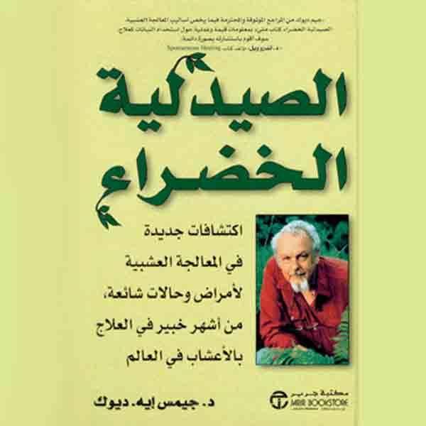 كتاب الصيدلية الخضراء