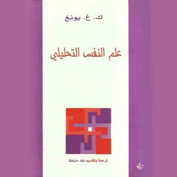 ❞ كتاب علم النفس التحليلي ❝  ⏤ ريتشارد ويلهم