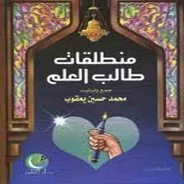 كتاب منطلقات طالب العلم للشيخ محمد حسين يعقوب pdf