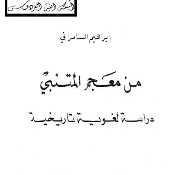 ❞ كتاب من معجم المتنبي دراسة لغوية تاريخية ❝  ⏤ إبراهيم السامرائي