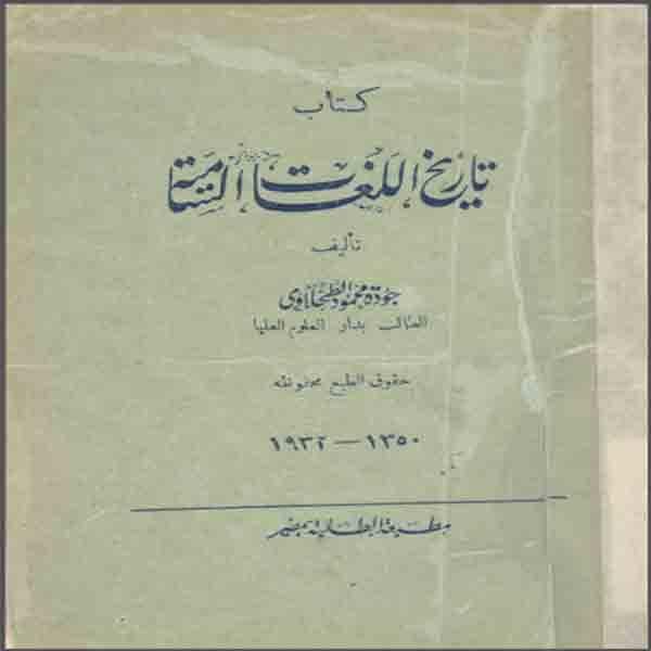 كتاب تاريخ اللغات السامية - جودة محمود الطحلاوي pdf