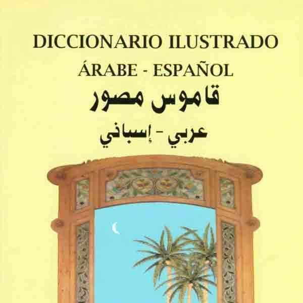 ❞ كتاب قاموس مصور عربي - اسبانيDiccionario de imágenes árabe - hispana ❝  ⏤ الجمعية الاجتماعية الثقافية